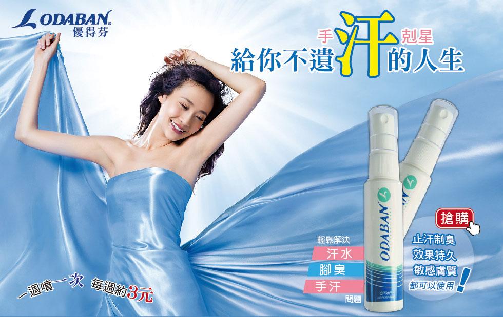 1週噴1次,每週約3元即可止汗除臭,效果持久,敏感膚質都可以使用